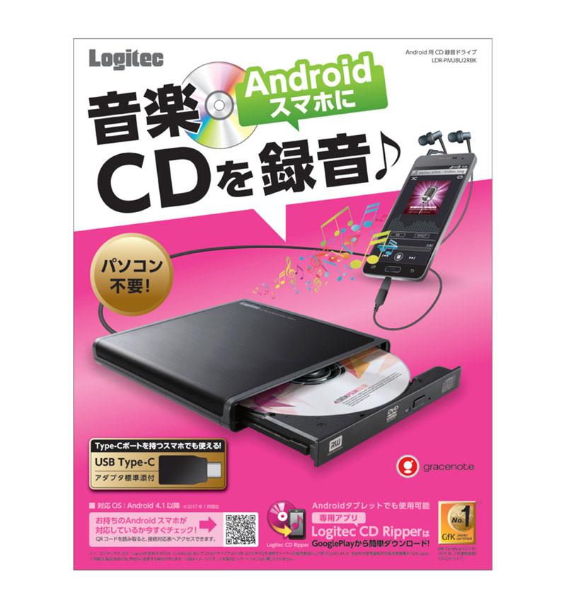 Android用CD録音ドライブ BK ブラック LDR-PMJ8U2RBK