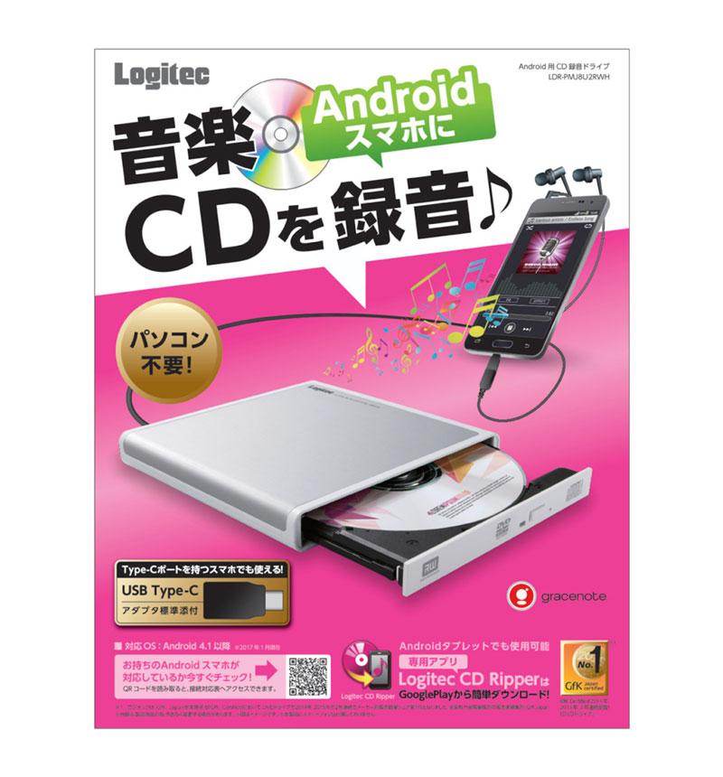 Android用CD録音ドライブ WH ホワイト LDR-PMJ8U2RWH