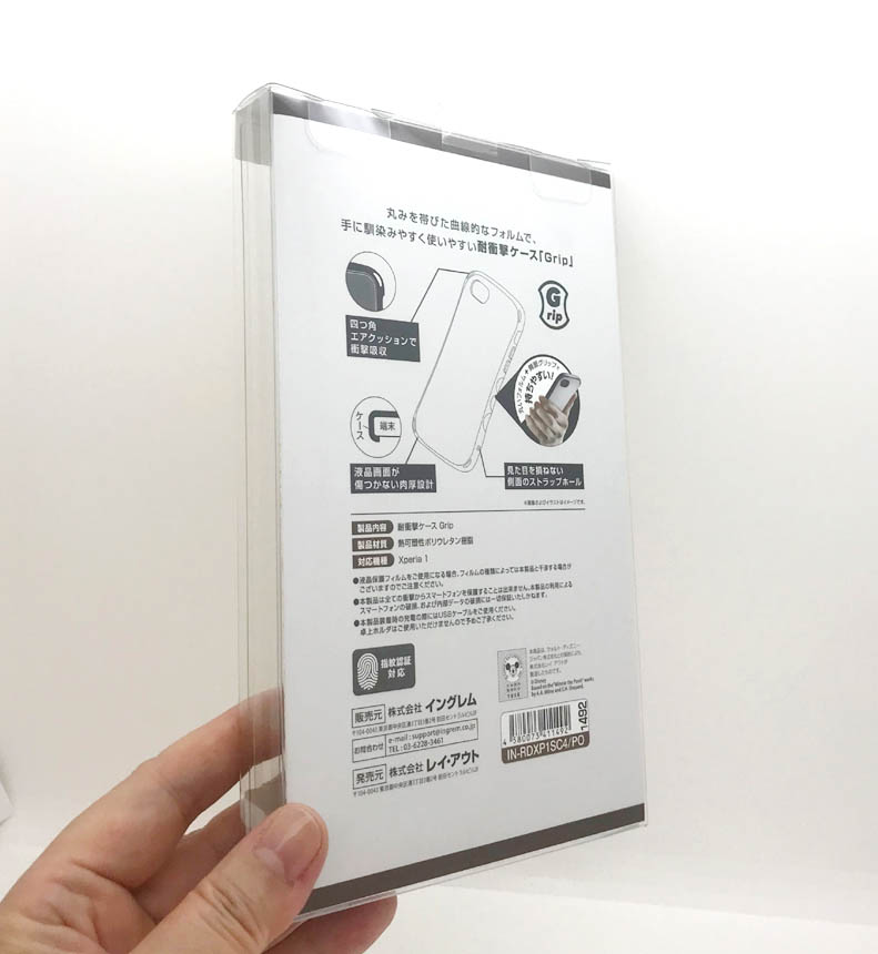 Xperia 1 『ディズニーキャラクター』/耐衝撃ケース Grip プー IN-RDXP1SC4/PO