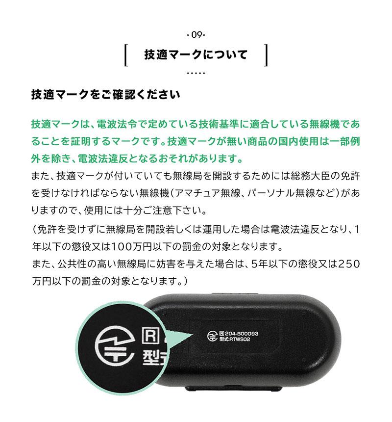 Bluetooth5.0 完全ワイヤレスイヤホンマイク カナル スイッチ付 MT ミント RTWS02MT