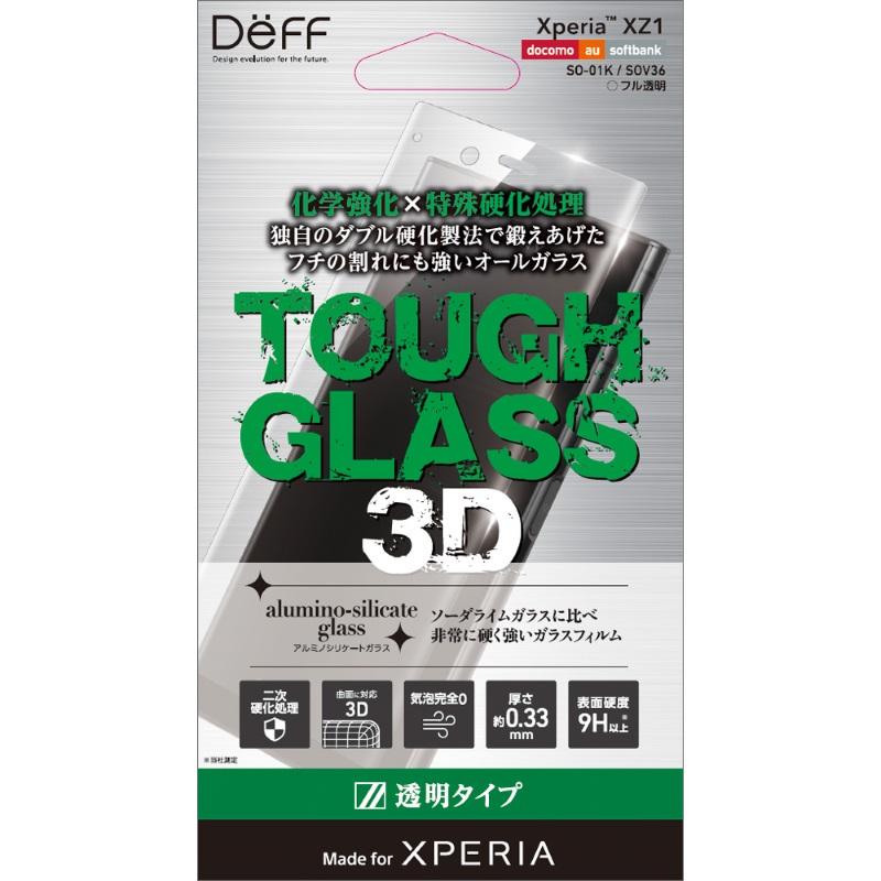 TOUGH GLASS 3D for Xperia XZ1 全透明 DG-XZ1G3DS