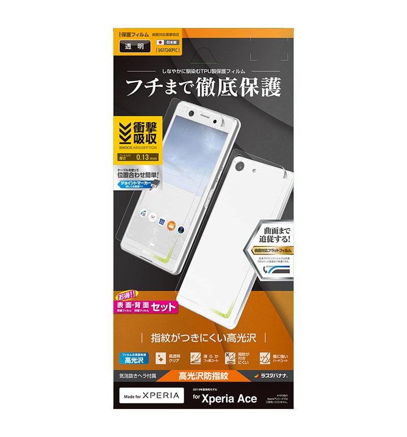 Xperia Ace   薄型TPU光沢防指紋フィルム 両面セット クリア(光沢防指紋/両面セット) UG1724XP1C