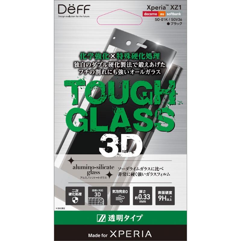 TOUGH GLASS 3D for Xperia XZ1 ブラック DG-XZ1G3DSBK
