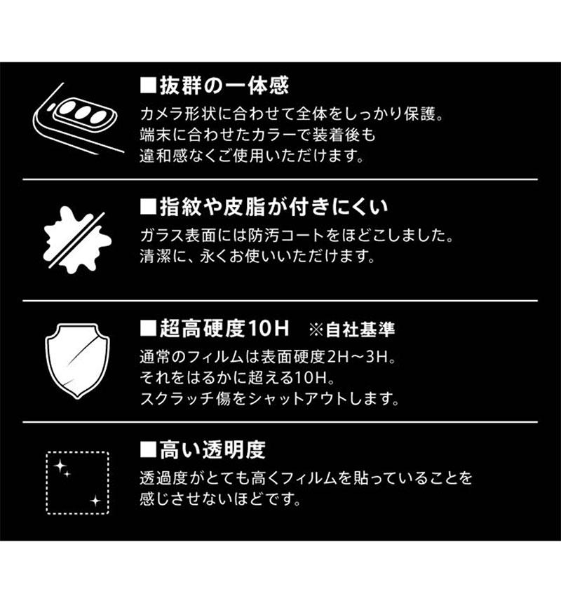 Xperia 10 II ガラスフィルム カメラ 10H eyes クリア RT-XP10FG/CAC