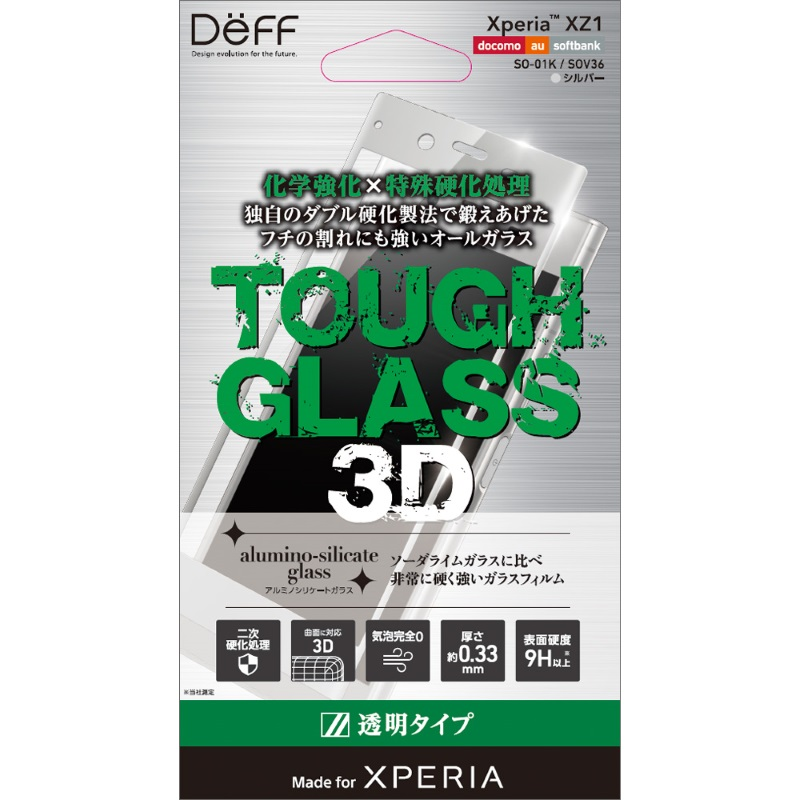 TOUGH GLASS 3D for Xperia XZ1 シルバー DG-XZ1G3DSSV