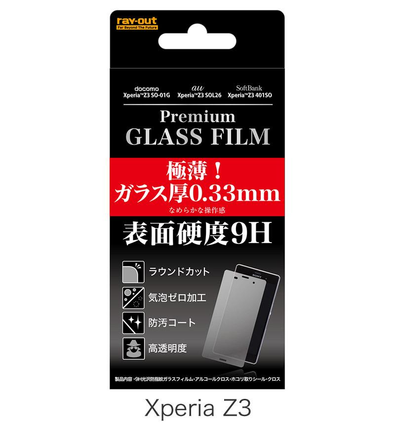 Xperia Z3用 9H光沢指紋防止 ガラスフィルム RT-SO01GF/CG