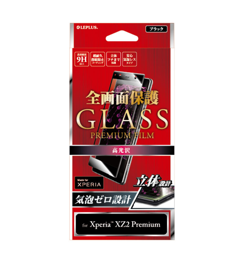 Xperia(TM) XZ2 Premium SO-04K/SOV38 ガラスフィルム 「GLASS PREMIUM FILM」 全画面保護 ブラック/高光沢/0.20mm ブラック/高光沢 LP-XZ2PFGFBK