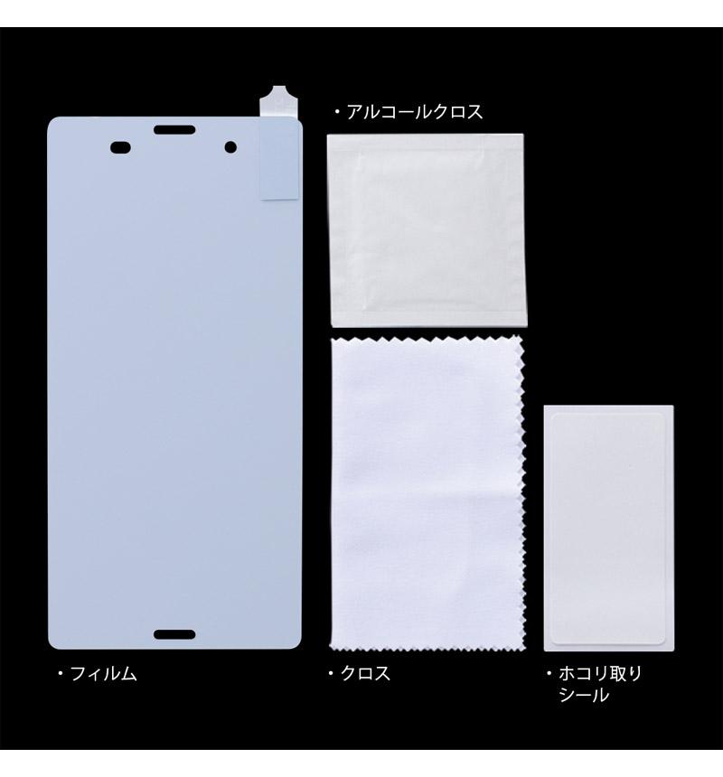 Xperia Z3用 9Hブルーライト低減 光沢指紋防止ガラスフィルム RT-SO01GF/MG