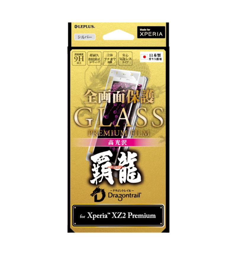 Xperia(TM) XZ2 Premium SO-04K/SOV38 ガラスフィルム 「GLASS PREMIUM FILM」 全画面保護 シルバー/高光沢/[覇龍] 0.20mm シルバー/高光沢/[覇龍] LP-XZ2PFGFHSV
