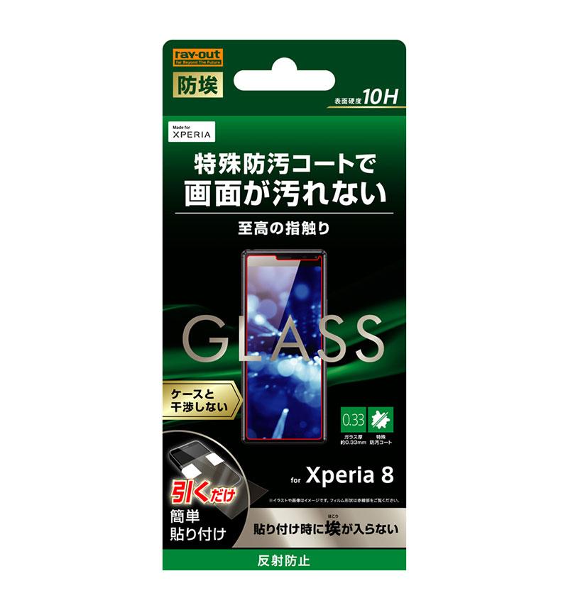 Xperia 8 ガラスフィルム 防埃 1H 反射防止 ソーダガラ 反射防止 RT-RXP8F/BSHG