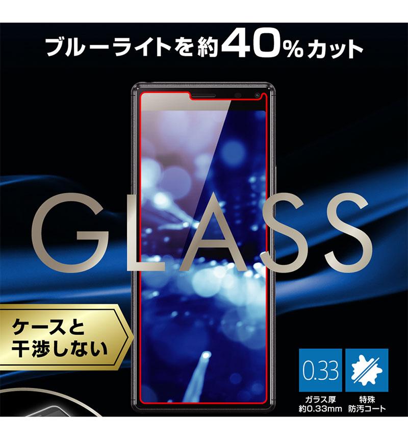 Xperia 8 ガラスフィルム 防埃 1H ブルーライトカット ソーダガラ ブルーライトカット RT-RXP8F/BSMG