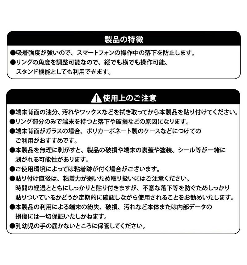 ディズニーキャラクター/スマートフォン用リング 『ミッキーマウス/スタンダード』_01 IS-DSBKR/MK001