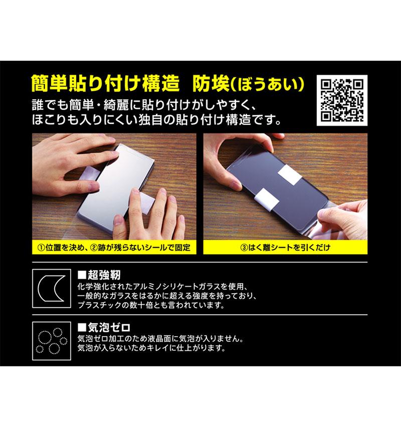 Xperia 8 ガラスフィルム 防埃 3D 10H アルミノシリケート 全面保護 光沢 ブラック RT-RXP8RFG/BCB