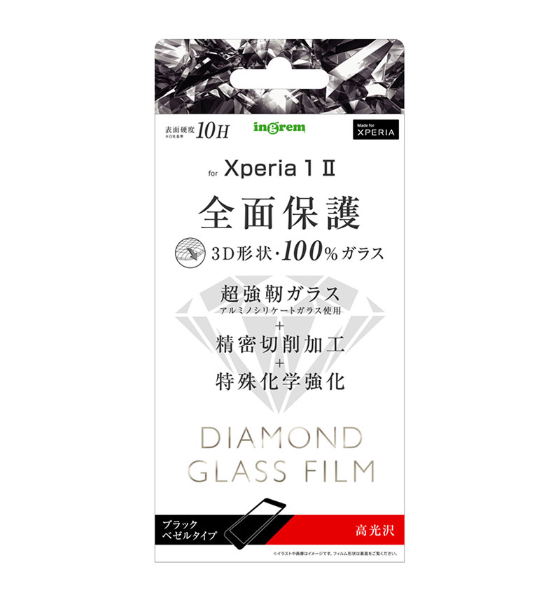 Xperia 1 II ダイヤモンド ガラスフィルム 3D 10H アルミノシリケート 全面保護 光沢/ブラック IN-RXP1M2RFG/DCB