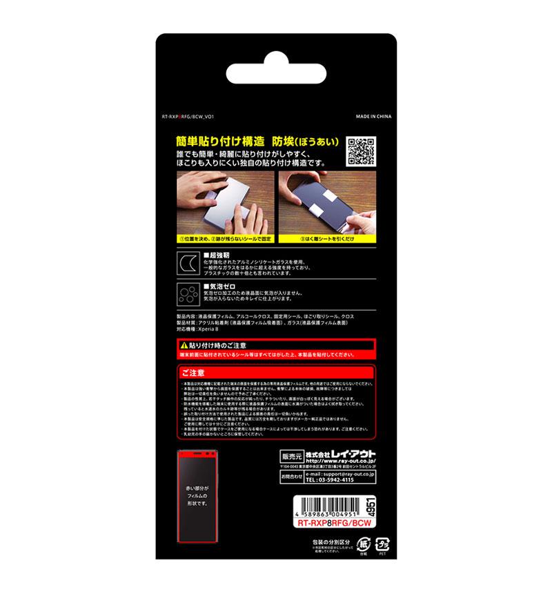 Xperia 8 ガラスフィルム 防埃 3D 10H アルミノシリケート 全面保護 光沢 ホワイト RT-RXP8RFG/BCW