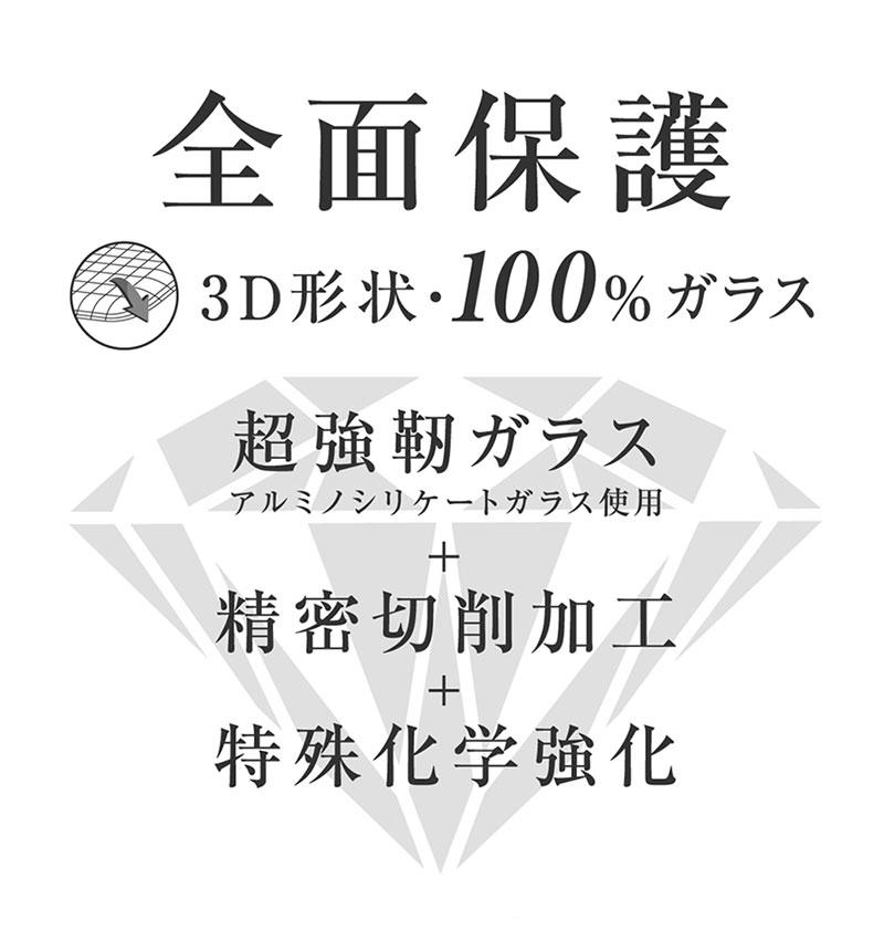 Xperia 1 II ダイヤモンド ガラスフィルム 3D 10H アルミノシリケート 全面保護 反射防止/ブラック IN-RXP1M2RFG/DHB