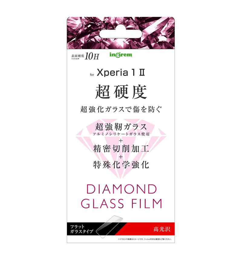 Xperia 1 II ダイヤモンドガラスフィルム 10H アルミノシリケート 光沢 IN-XP1M2FA/DCG