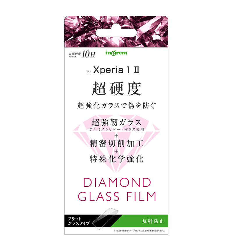 Xperia 1 II ダイヤモンド ガラスフィルム 10H アルミノシリケート 反射防止 IN-XP1M2FA/DHG