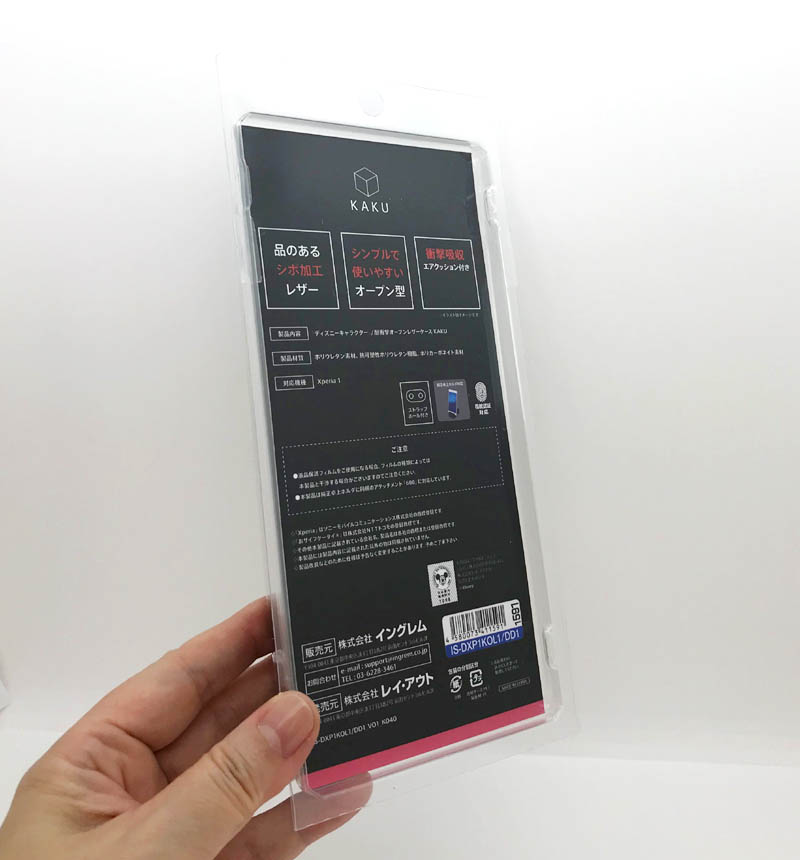 Xperia 1 『ディズニーキャラクター』/耐衝撃オープンレザーケース KAKU ドナルド IS-DXP1KOL1/DD1