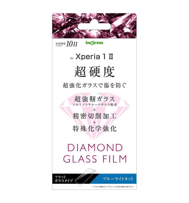 Xperia 1 II ダイヤモンド ガラスフィルム 10H アルミノシリケート ブルーライトカット IN-XP1M2FA/DMG