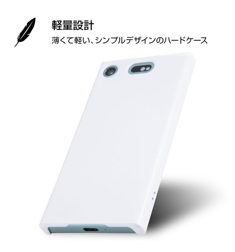 Xperia XZ1 Compact ハードケース マットコート ブラック RT-RXZ1CC4/B