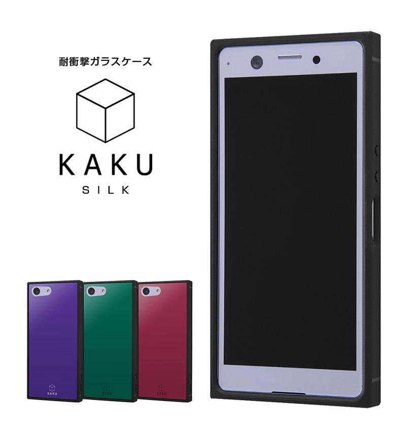 Xperia Ace 耐衝撃ガラスケース KAKU シルク ダークレッド IQ-RXPAK2B/DR