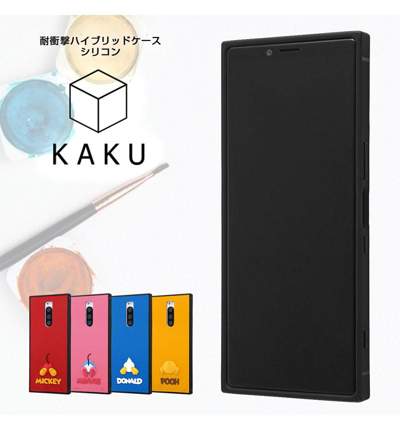 Xperia 1 『ディズニーキャラクター』/耐衝撃ハイブリッドケース シリコン KAKU プー IS-DXP1KOS1/PO1