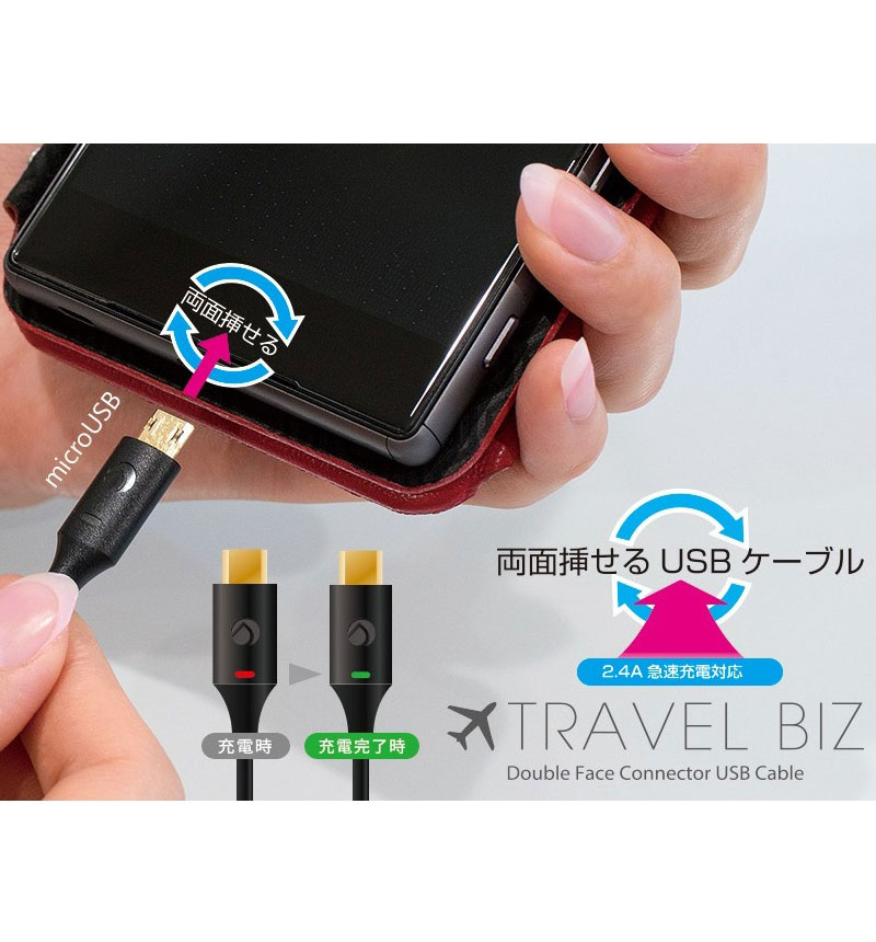 TRAVEL BIZ 両挿し対応LED表示付micro USBケーブル 150cm ブラック DCA-MBLED150BK