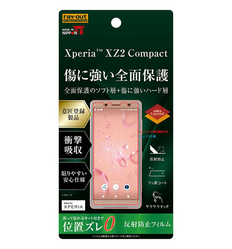 Xperia XZ2 Compact フィルム TPU PET 反射防止 フルカバー RT-RXZ2COFT/NPUH