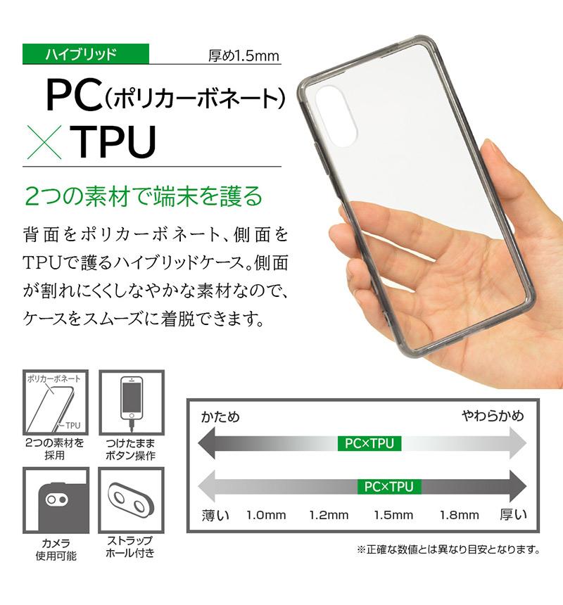 Xperia Ace II ハイブリッドTPU/PC クリア 6107XPA2HB
