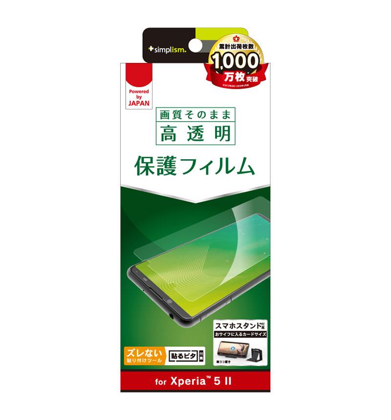 Xperia 5 II 画面保護フィルム 高透明 光沢 TR-XP206-PF-CC