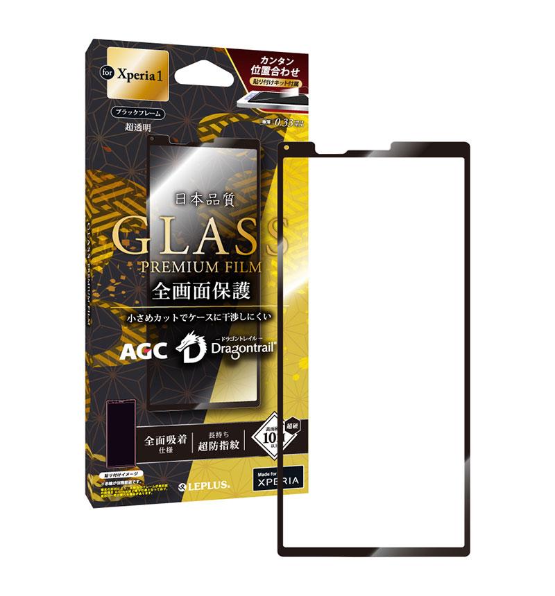 Xperia 1 ガラスフィルム 「GLASS PREMIUM FILM」  ドラゴントレイル 平面オールガラス ブラック・超透明 ブラック(超透明) LP-19SX1FGHFBK