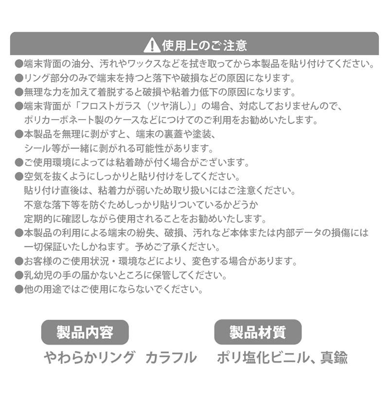 やわらかリング カラフル ブラック IS-SBKR/B
