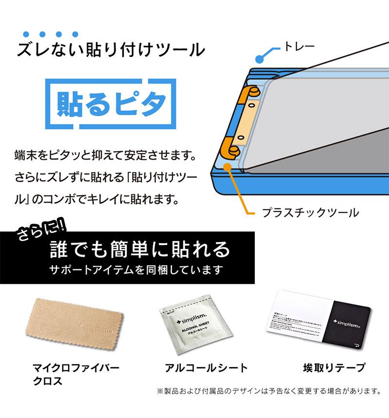 Xperia 5 II 衝撃吸収&ブルーライト低減 画面保護フィルム 光沢/ブルーライト低減 TR-XP206-PF-SKBCCC