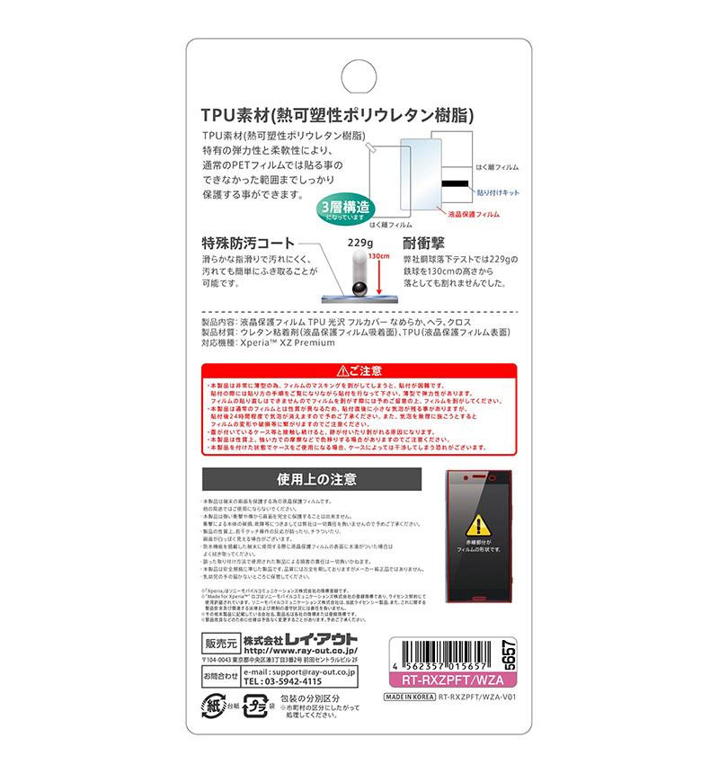 Xperia XZ Premium フィルム TPU 光沢 フルカバー なめらか RT-RXZPFT/WZA
