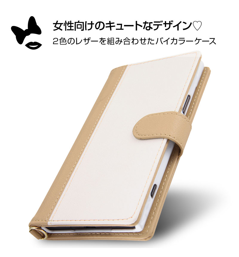 Xperia XZ1 手帳型ケース ノーブル ベージュ/ホワイト RT-RXZ1LBC10/BEW
