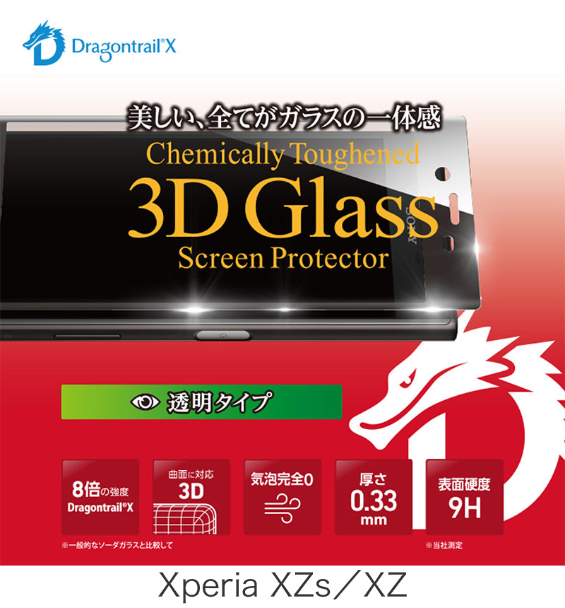 Chemically Toughened 3D Glass Screen Protector for Xperia XZ Mineral Black (Xperia XZs対応) DG-XXZG3DSBK