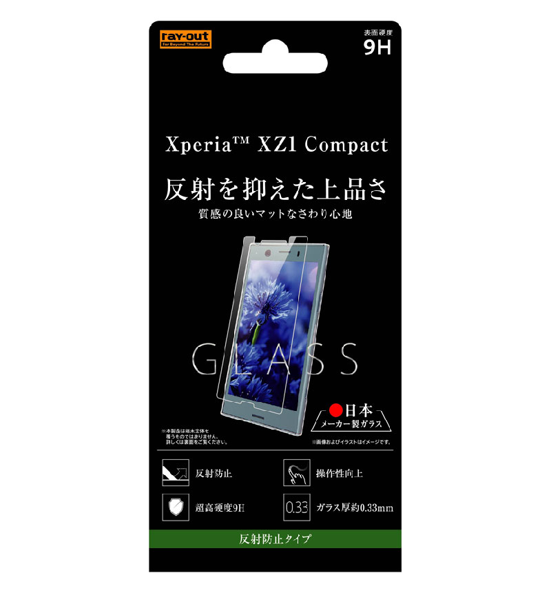 Xperia XZ1 Compact ガラスフィルム 9H 反射防止 RT-XZ1CF/HG