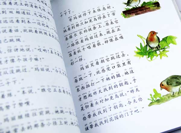 秘密の花園 カタツムリ書坊 スマホで聴くピンイン付中国語絵本/秘密花园 蜗牛小书坊 全彩注音
