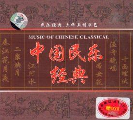 中国民族音楽経典 CD1枚 中国音楽CD/中国民乐经典 �胶CD