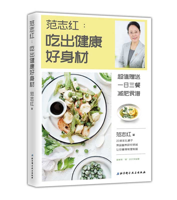 食べて健康でいい体になる  漢方薬膳健康法 中国語版 / 吃出健康好身材