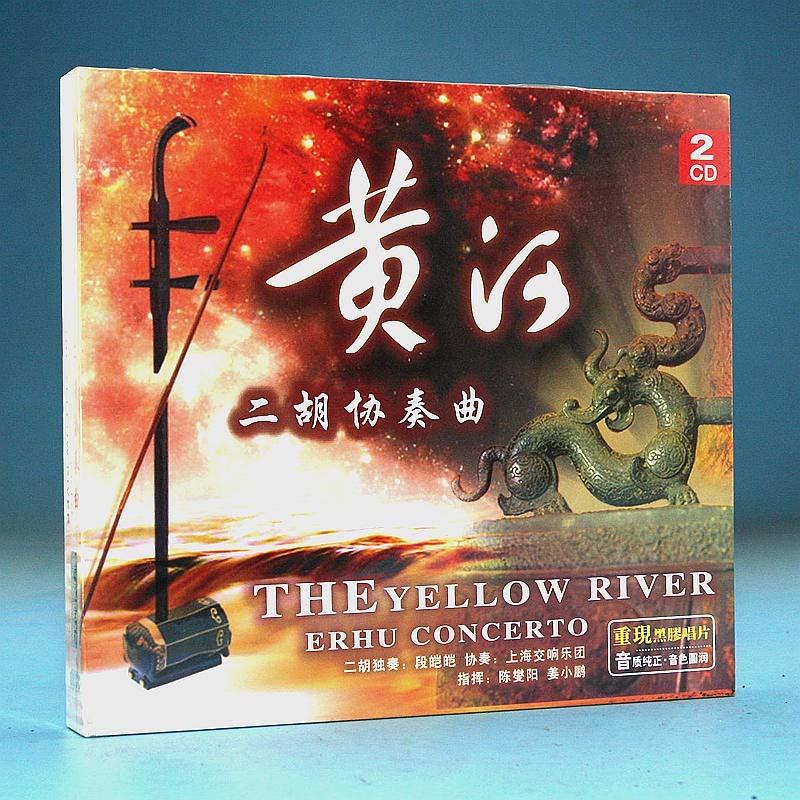 黄河 二胡協奏曲 CD2枚 中国音楽CD/黄河二胡协奏曲 �胶CD
