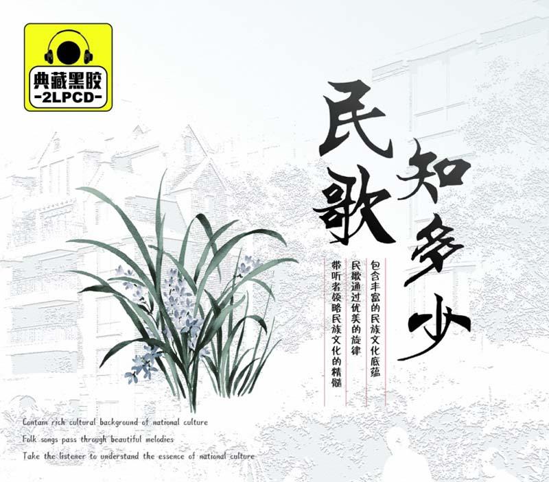 民歌知多少 CD2枚 中国音楽CD/民歌知多少 典藏�胶2CD