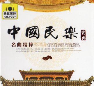中国民楽 名曲精粋 CD2枚 中国音楽CD/中国民乐 名曲精粹 典藏�胶2CD