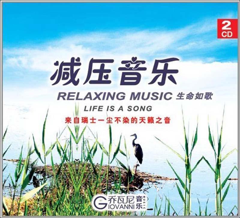 生命如歌 ストレス解消音楽 CD2枚 中国音楽CD/生命如歌 减压音乐 2CD
