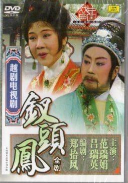 釵頭鳳 越劇 DVD1枚 中国戯曲DVD/钗头凤 越剧电视剧 DVD