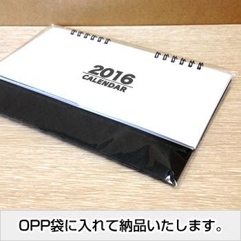 卓上カレンダー【ワイド】印刷範囲Sタイプ(13枚綴り)