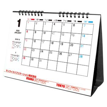 卓上カレンダー【A5横】印刷範囲Sタイプ(13枚綴り)