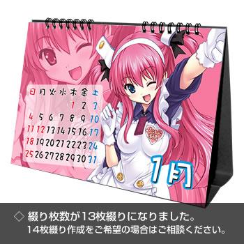 卓上カレンダー【A5横】フリータイプ(13枚綴り)