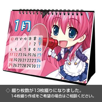 卓上カレンダー【B6横】フリータイプ(13枚綴り)